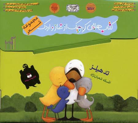 مجموعه-شعر9جلدي-كتاب-هايي-كوچك-از-غاز-و-اردك(كيفي)