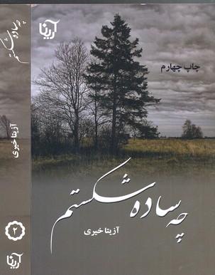 چه-ساده-شكستم-2جلدي