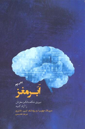 ابر-مغز
