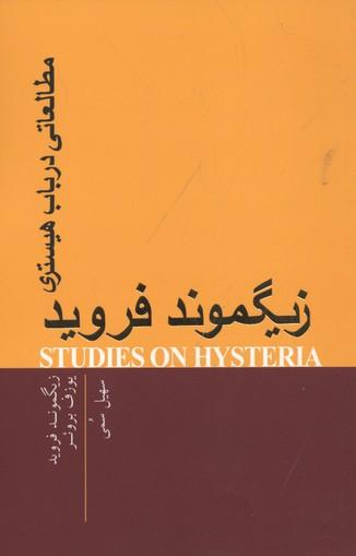 مطالعاتي-در-باب-هيستري