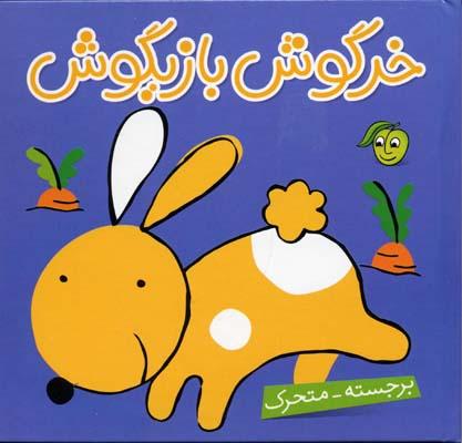 خرگوش-بازيگوش(برجسته-متحرك)