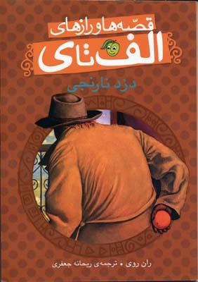 دزد-نارنجي---قصه-ها-و-رازهاي-الف-تا-ي