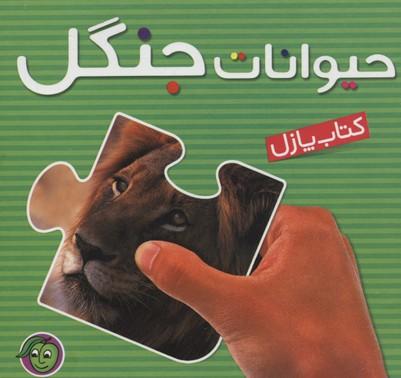 كتاب-پازل-حيوانات-جنگل