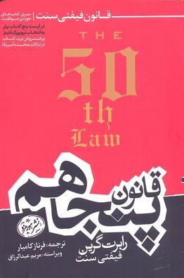قانون-پنجاهم