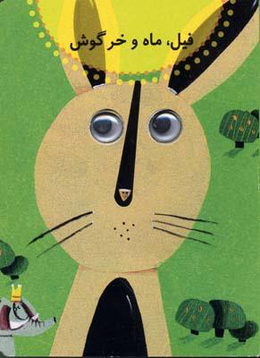 فيل-ماه-و-خرگوش(چشمي-جيبي)-رازبارش