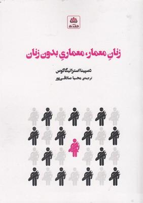 زنان-معمار-معماري-بدون-زنان