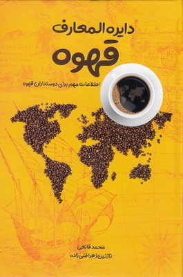 تصویر دايره المعارف قهوه