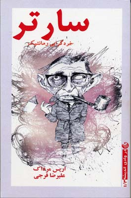 سارتر-خردگرايي-رمانتيك