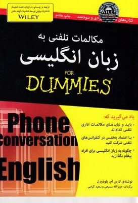 مكالمات-تلفني-به-زبان-انگليسي