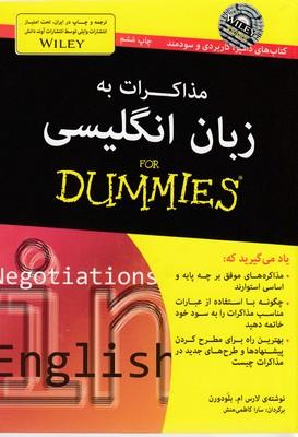 مذاكره-به-زبان-انگليسي