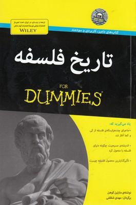 تاريخ-فلسفه