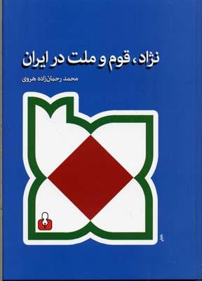 نژاد-،-قوم-و-ملت-در-ايران
