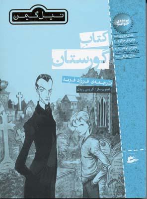 كتاب-گورستان-