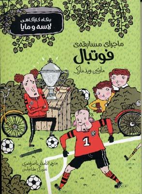 ماجراي-مسابقه-ي-فوتبال-(بنگاه-كارآگاهي-لاسه-و-مايا)