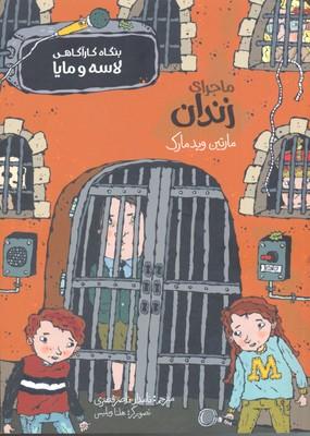 بنگاه-لاسه-و-مايا-(ماجراي-زندان)