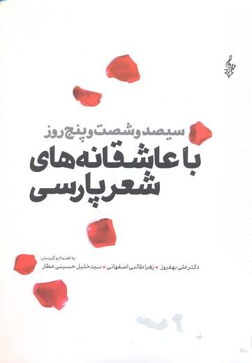 365-روز-با-عاشقانه-هاي-شعر-پارسي