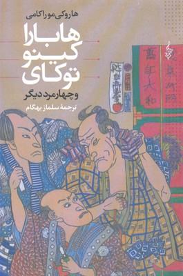 هابارا-كينو-توكاي-و-چهار-مرد-ديگر