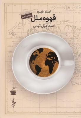 قهوه-ملل
