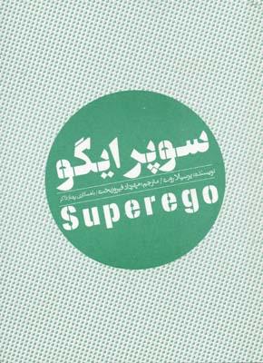 سوپرايگو