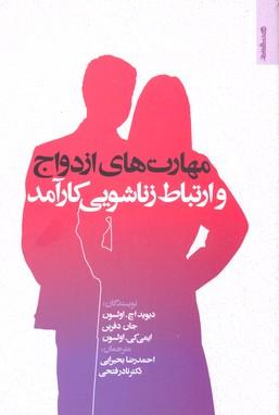 مهارتهاي-ازدواج-و-ارتباط-زناشويي-كارآمد