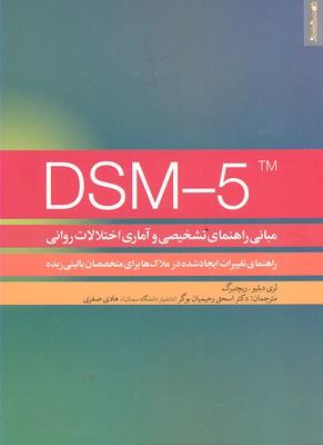 dsm-5-مباني-راهنماي--تشخيصي-و-آماري-اختلالات-رواني