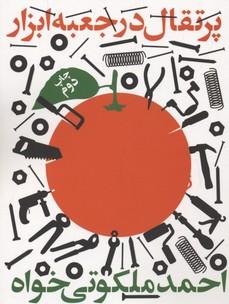پرتقال-در-جعبه-ابزار