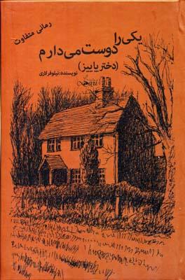 يكي-را-دوست-مي-دارم-(2جلدي)