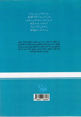 تصویر شاهراه شريعت آن جلد دوم