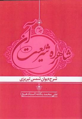 تصویر شاهراه شريعت آن جلد سوم