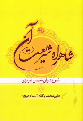 تصویر شاهراه شريعت آن جلد چهارم