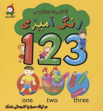 رنگ-آميزي-آشنايي-با-اعداد-انگليسي