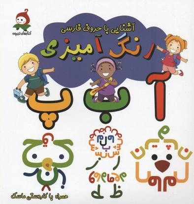رنگ-آميزي-آشنايي-با-حروف-فارسي