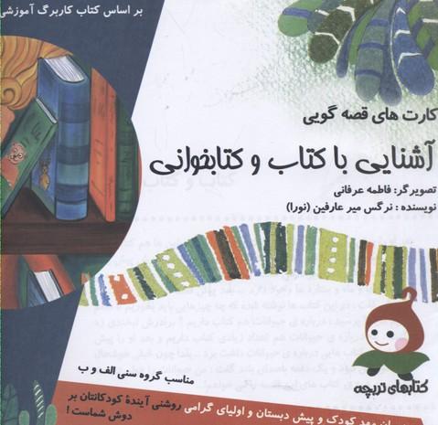 كارت-قصه-گويي-آشنايي-با-كتاب-و-كتابخواني