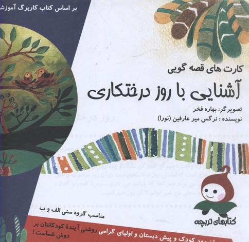 كارت-قصه-گويي-آشنايي-با-روز-درختكاري