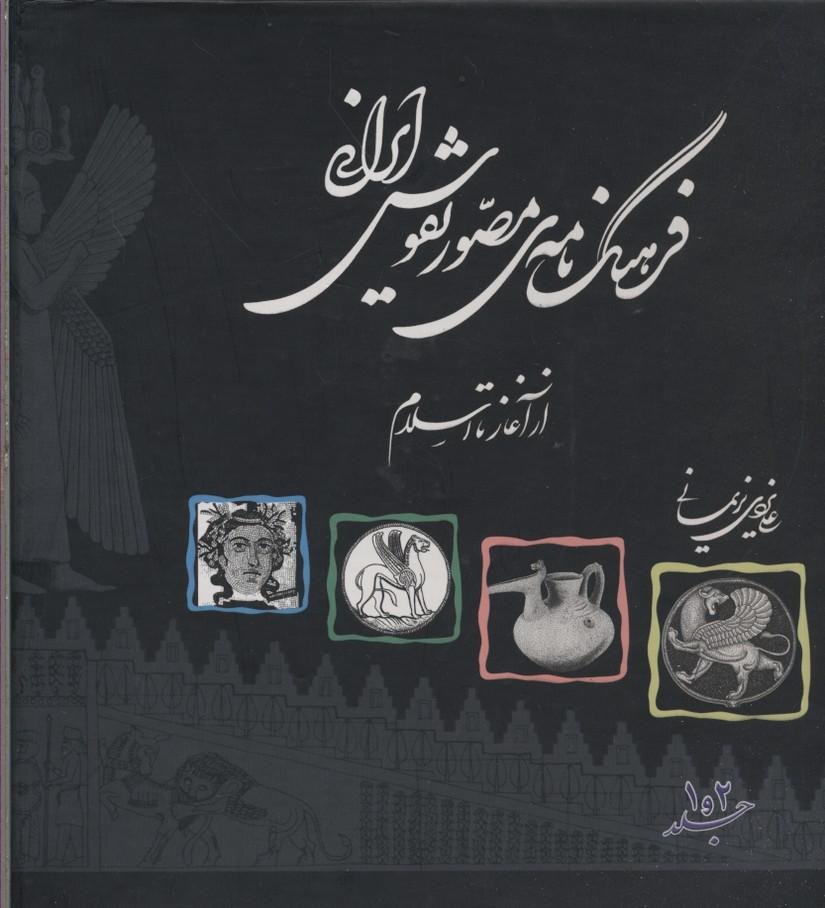 فرهنگنامه-مصور-نقوش-ايرانيr