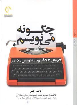 چگونه-مي-نويسم-7روش-از-7-فيلم-نامه-نويس