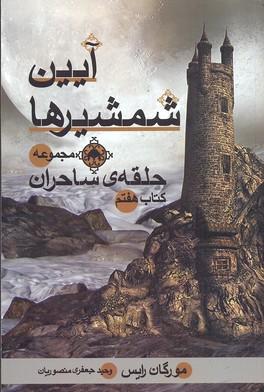 مجموعه-حلقه-ساحران-كتاب-هفتم-آيين-شمشيرها