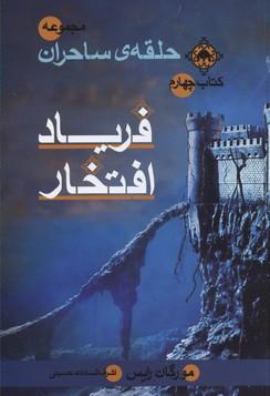 مجموعه-حلقه-ساحران-كتاب-چهارم-فرياد-افتخار