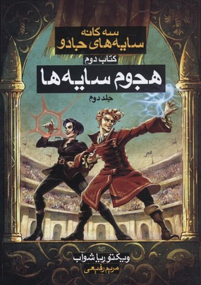 سه-گانه-سايه-هاي-جادو-كتاب-دوم-2-هجوم-سايه-ها