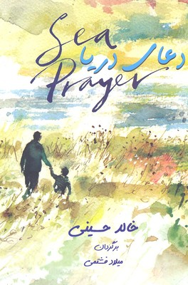 دعاي-دريا