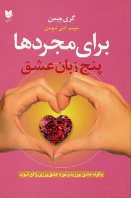 براي-مجردها---پنج-زبان-عشق
