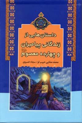 داستان-هايي-از-زندگاني-پيامبران-چهارده-معصوم-(2جلدي)