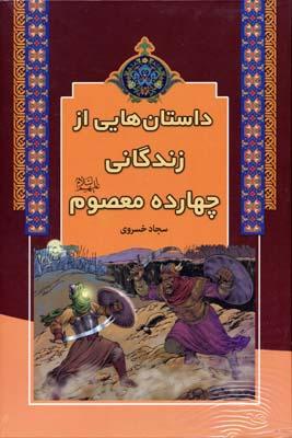 داستان-هايي-از-زندگاني-چهارده-معصوم