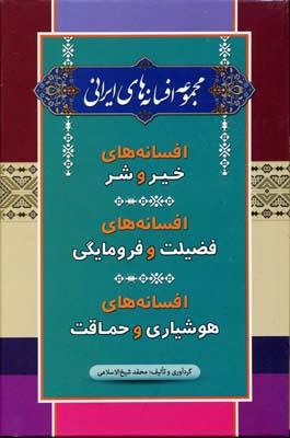 مجموعه-افسانه-هاي-ايراني-(3جلدي)