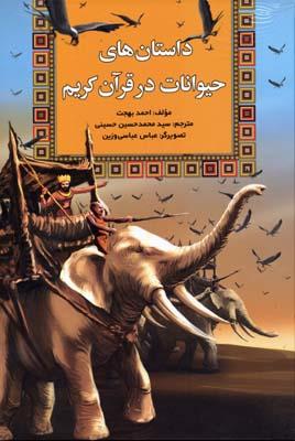 داستان-هاي-حيوانات-در-قرآن-كريم-