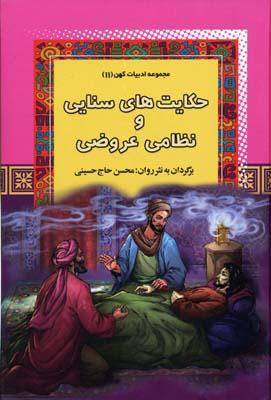 حكايتهاي-سنايي-و-نظامي-عروضي