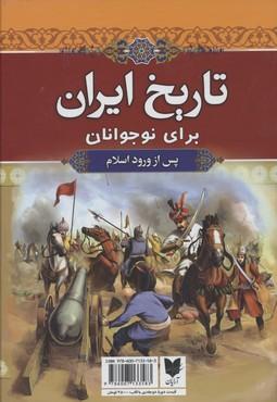 تاريخ-ايران-براي-نوجوانانr(قابدار-2جلدي)