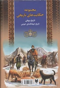 مجموعه-حكايت-هاي-تاريخيr(قابدار-2جلدي)