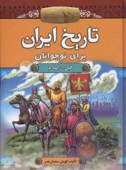 تاريخ-ايران-براي-نوجوانانr(قبل-ار-اسلام)