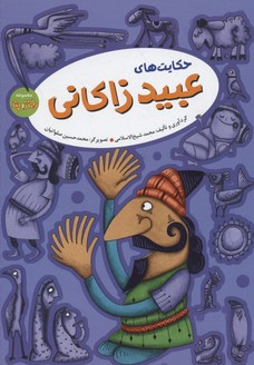 حكايت-هاي-عبيد-زاكاني